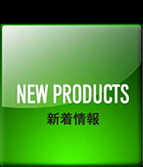 NEW PRODUCTS 新着情報